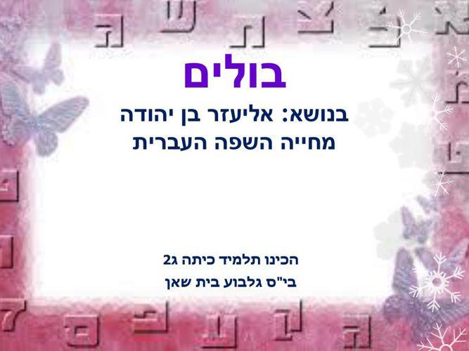בולים בנושא אליעזר בן יהודה