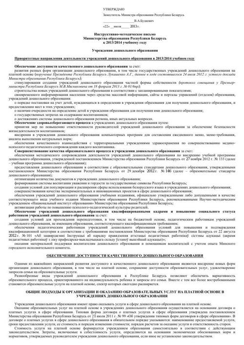 Инструктивно-методическое письмо Министерства образования Респуб