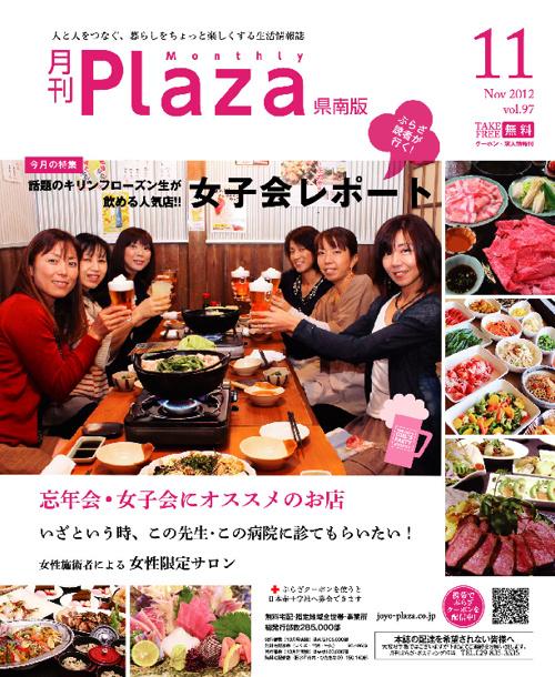 月刊ぷらざ県南版11月号
