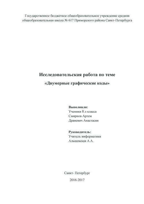 by Антонина Альшевская двумер граф коды реферат