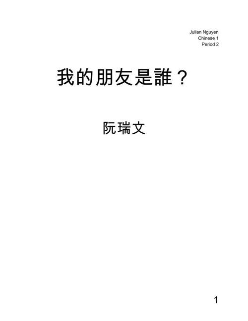 """""""Who Is My Friend"""" by Julian Nguyen"""