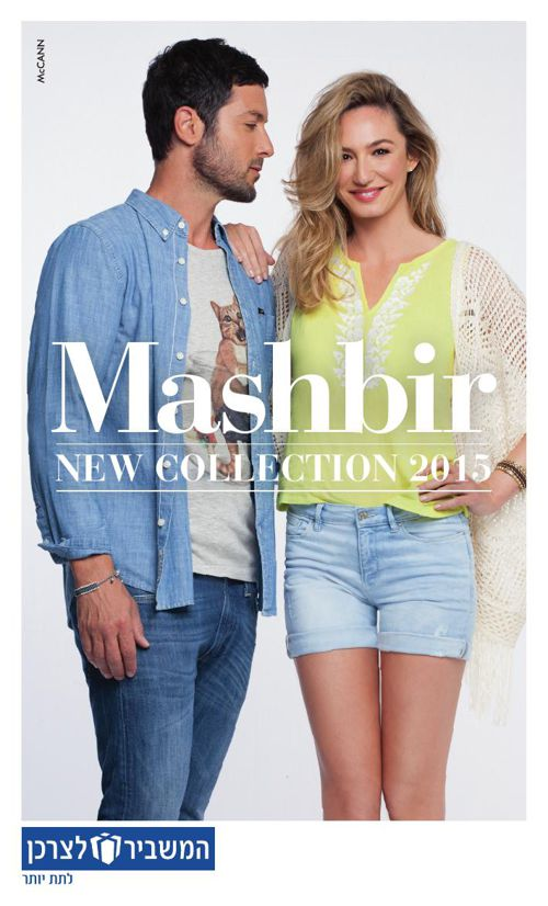 mashbir fashion catalog