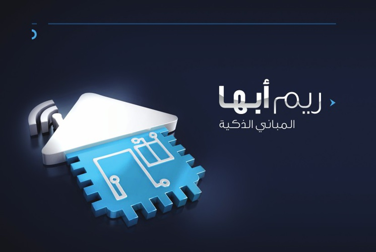 Reem Abha - brochure