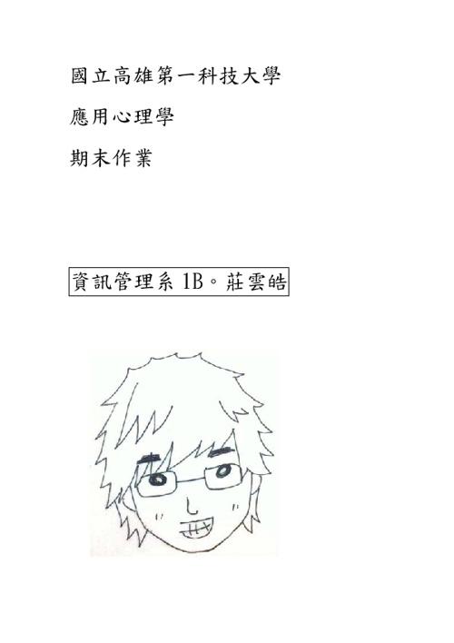 資管1B莊雲皓