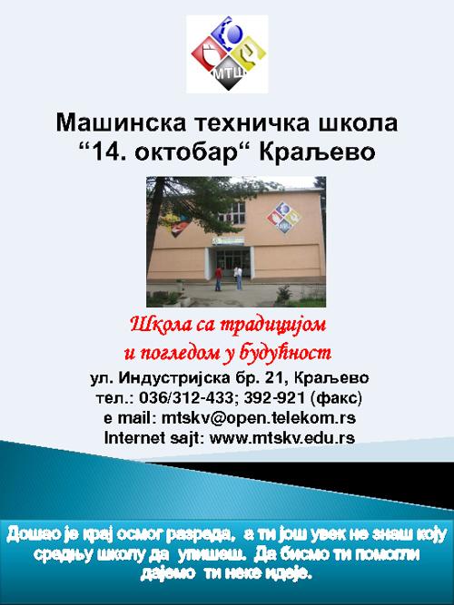 """Машинска техничка школа """"14 октобар"""" КРАЉЕВО"""