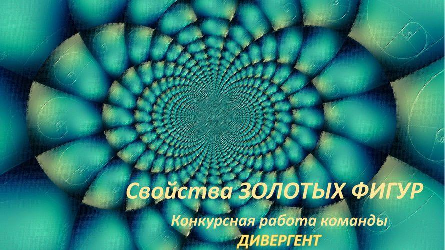 spiral-zolotoe-sechenie-matematika_edited