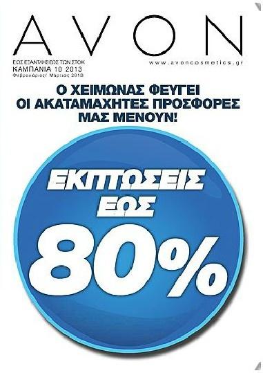 Προσφορές έως και 80%