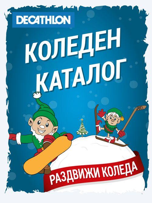 Коледен каталог 2016