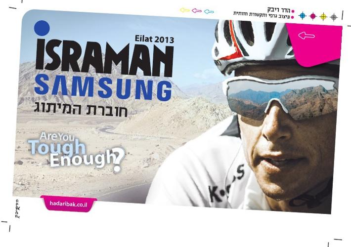 hadaRibak   sport events branding
