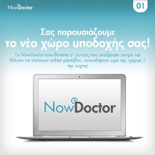NowDoctor.gr  - Παρουσίαση
