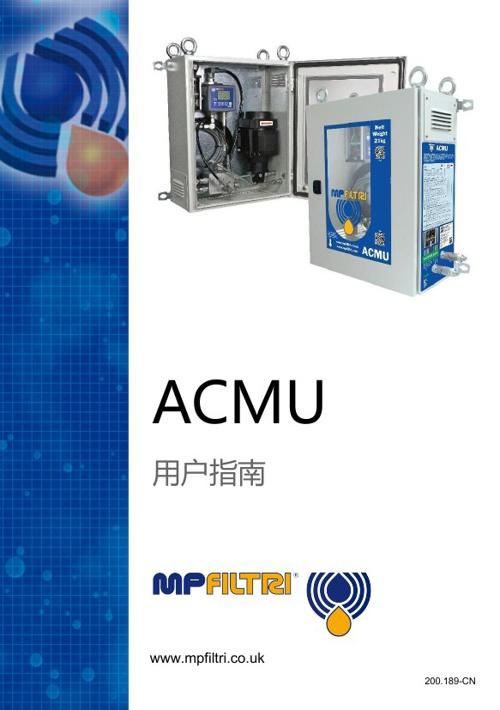 ACMU User Guide