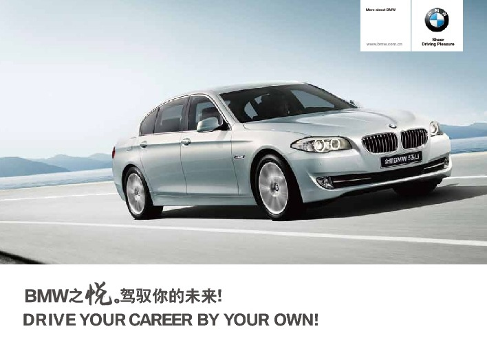 BMW Campus Recruitment  Brochure