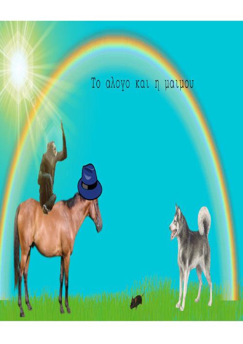 Το άλογο και η μαϊμού