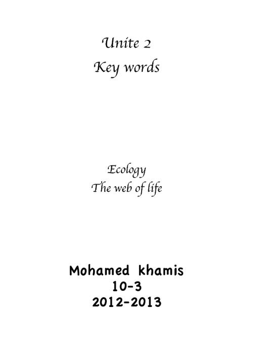 U.2 Key Words