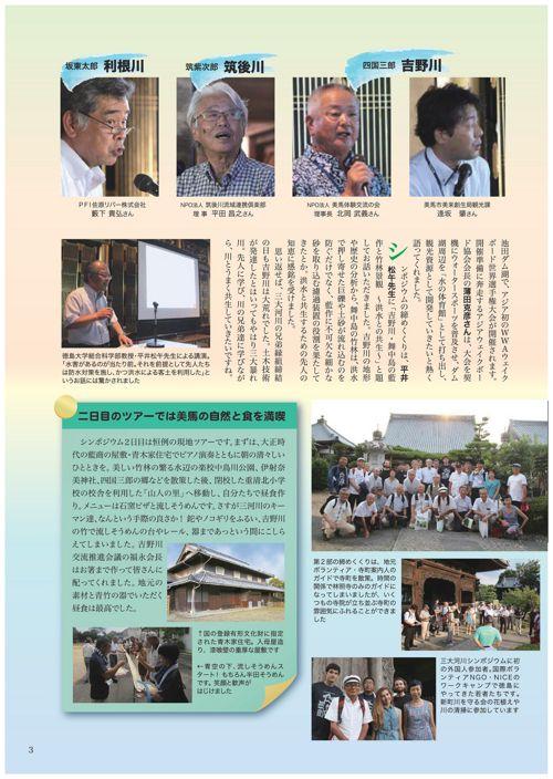 四国三郎吉野川36