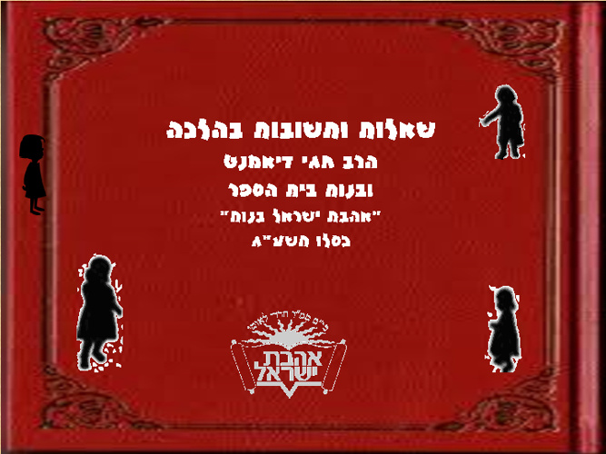 """שו""""ת אהבת ישראל בנות"""