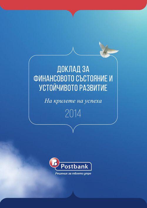 Годишни отчети на Пощенска банка