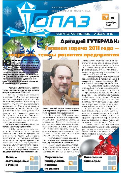 КГ Топаз №1