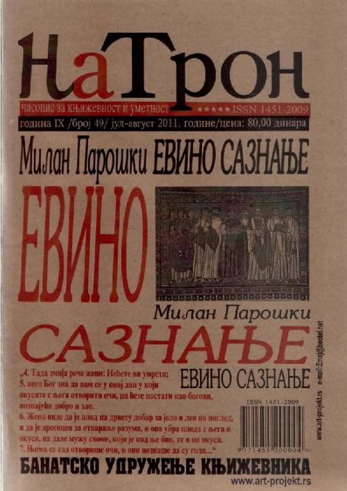 NaTron broj 49 dr Paroški Натрон број 49 др Парошки