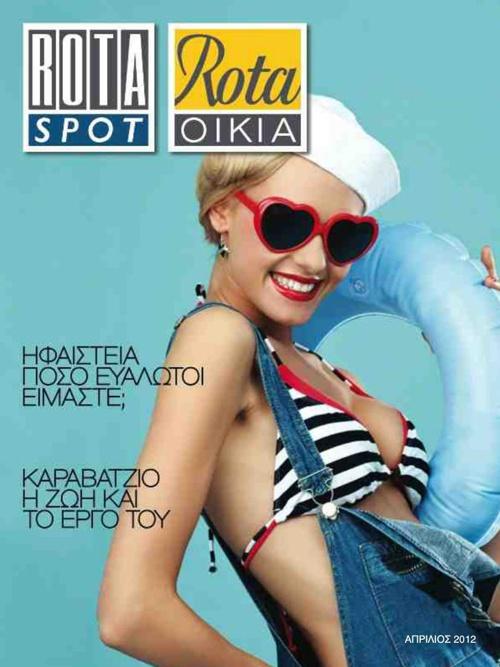 ROTA_SPOT_OIKIA_Apr2012_TEYXOS_49