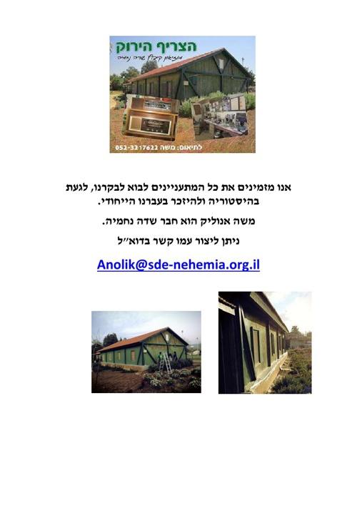 הצריף הירוק בשדה נחמיה