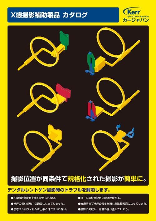X線補助製品カタログ