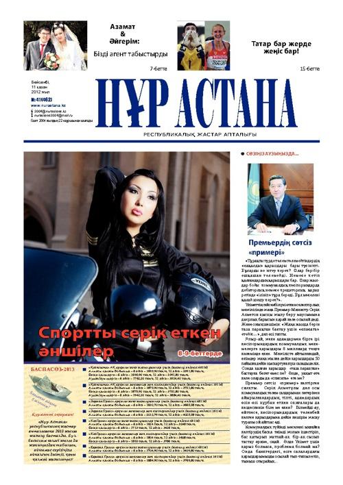 Нұр Астана 41