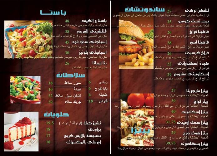 3keif Restaurant