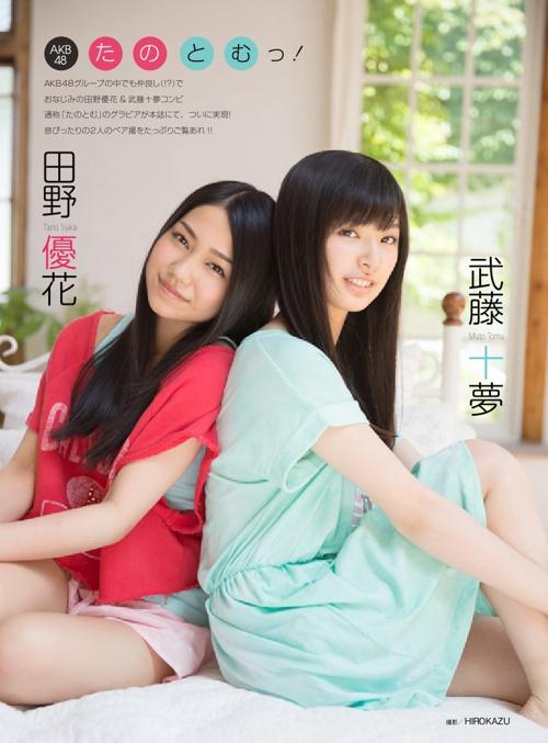 **EN13.08月号-田野優花×武藤十夢-見本