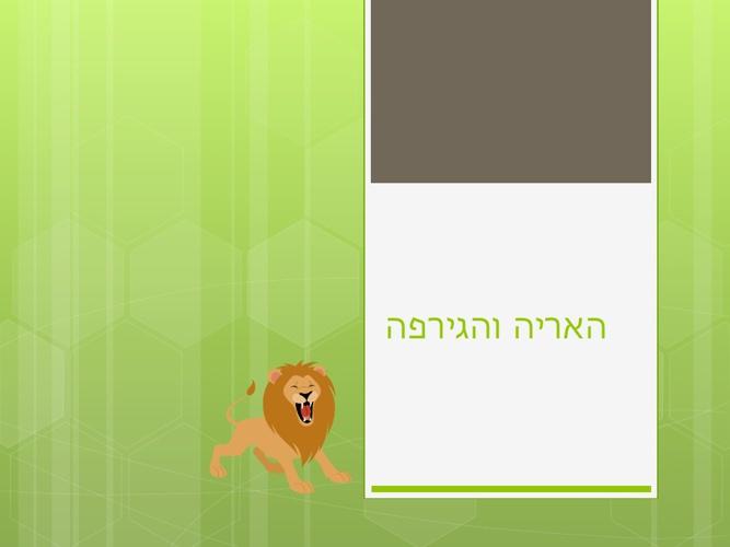 האריה והגירפה