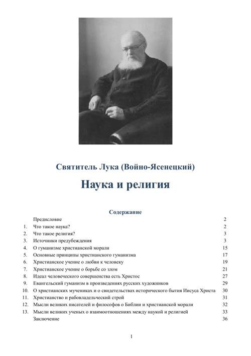 Свт. Лука (Войно-Ясенецкий). Наука и религия