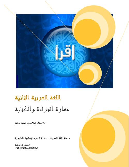 توصيف مادة اللغة العربية الثانية -UBA1042- للفصل الأول 2012/2013