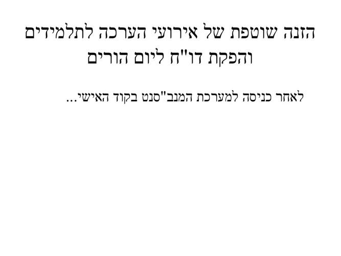 Copy of הנחיות להזנת ציונים