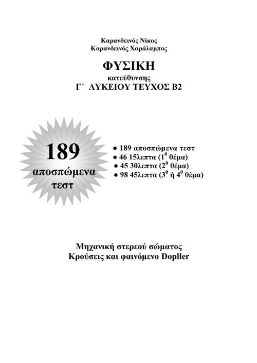Φυσική κατεύθυνσης Γ' Λυκείου τεύχος Β2