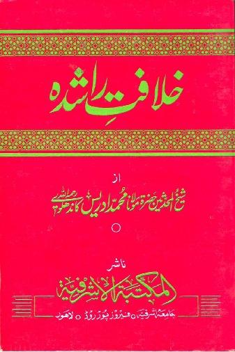 Khilafat-e-Rashida