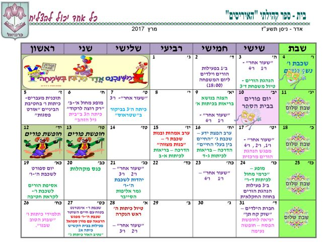 לוח חודש מרץ