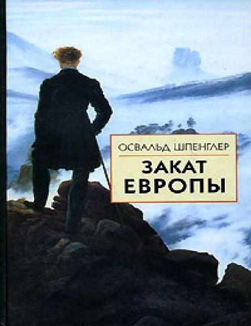 "Шпенглер О. ""Закат Европы"" (том 2)"
