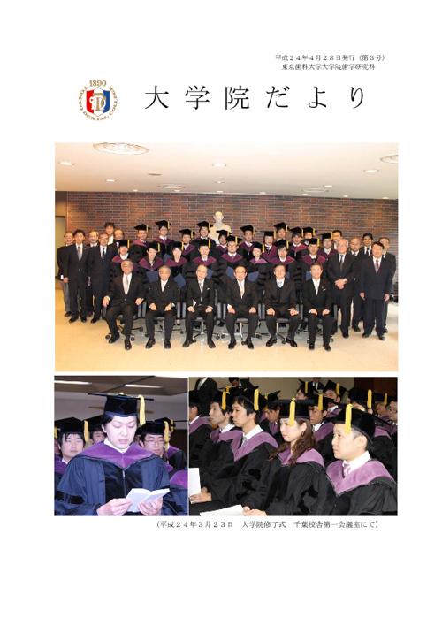 tdc graduate school report 3