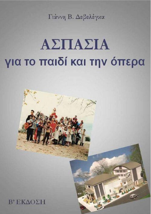 ΑΣΠΑΣΙΑ - Για το παιδί και την Όπερα (Γιάννη Δεβελέγκα)