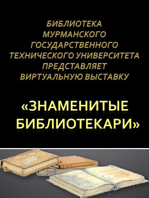 Знаменитые библиотекари