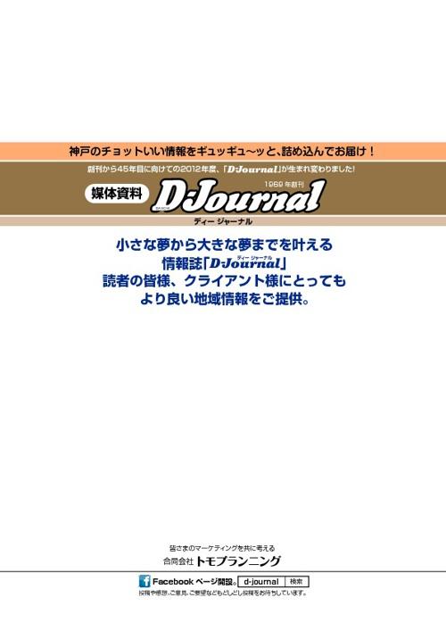 DJ_媒体資料