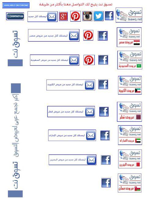tsawq.net تسوق نت