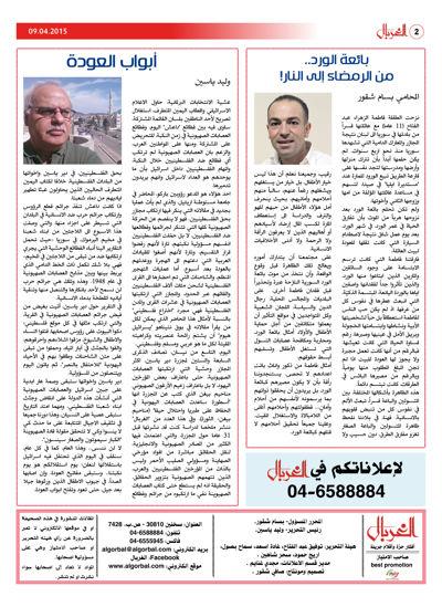 صحيفة الغربال النسخة الألكترونية، العدد الثامن، قراءة ممتعة....