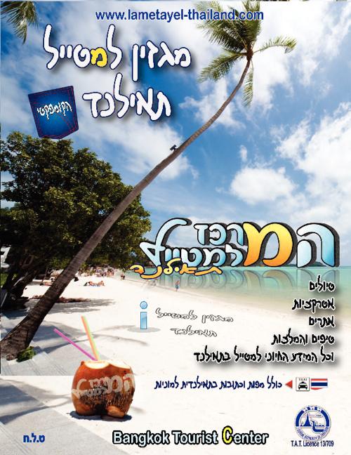 lmt-magazin2012