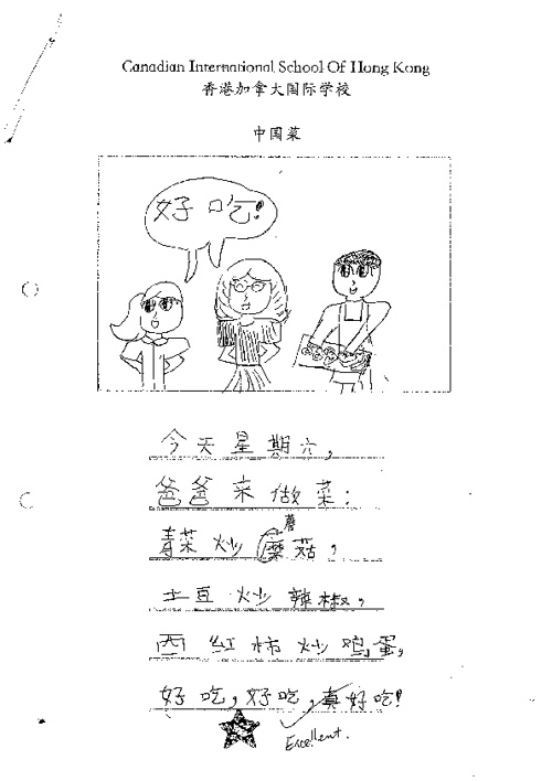Chinese Work