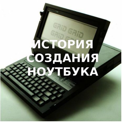 История создания ноутбука