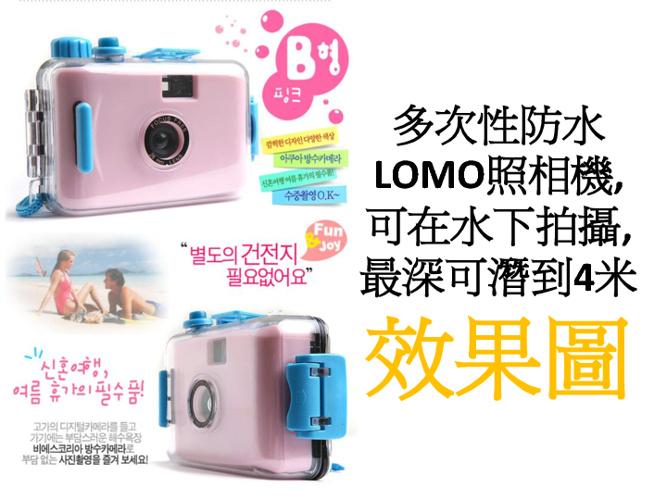 Lomo相機,可在水下拍攝,最深可潛到4米