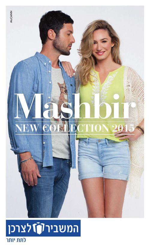 mashbir 01
