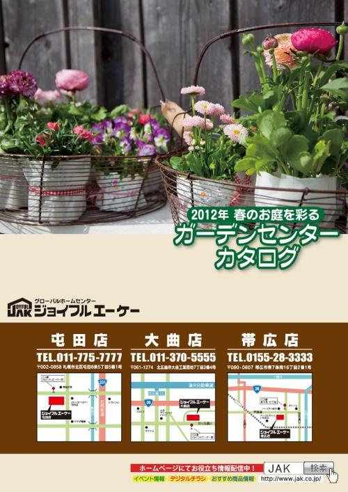 ガーデンカタログ2012-B
