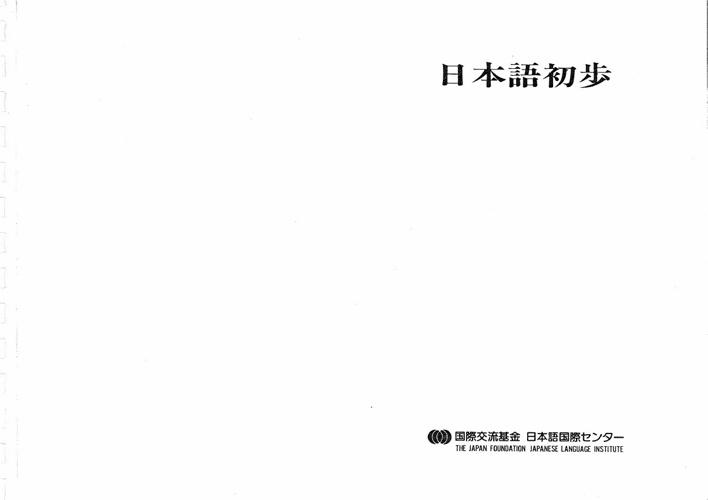 Preview Nihongo Shoho